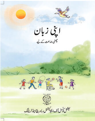NCERT | Class 6 Books