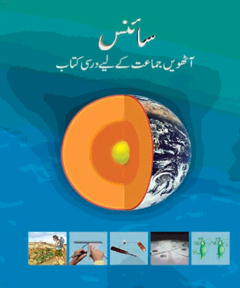Science (Urdu) / Class 8 - NCERT Book