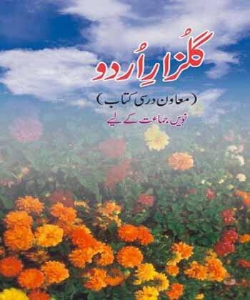Gulzar-e-Urdu / Class 9 - NCERT Book