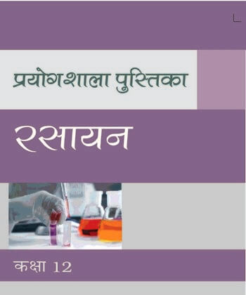 Lab Manual (Hindi) / Class 12 - NCERT Book